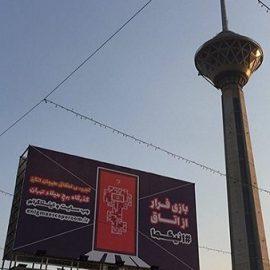 اتاق فرار برج میلاد تهران
