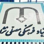 sharif-university-16