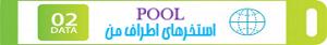pool-me