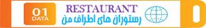 restaurant-me
