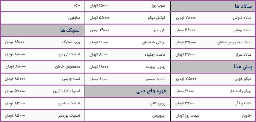 khaghan-menu-100