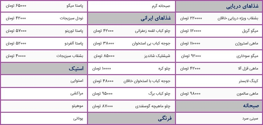 khaghan-menu-101