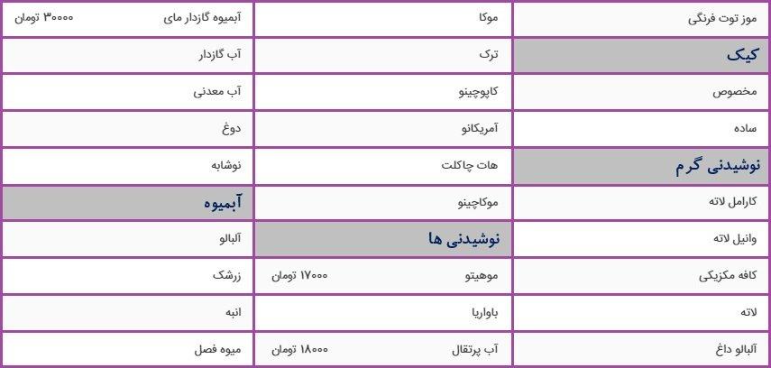 khaghan-menu-103