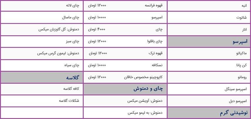 khaghan-menu-104