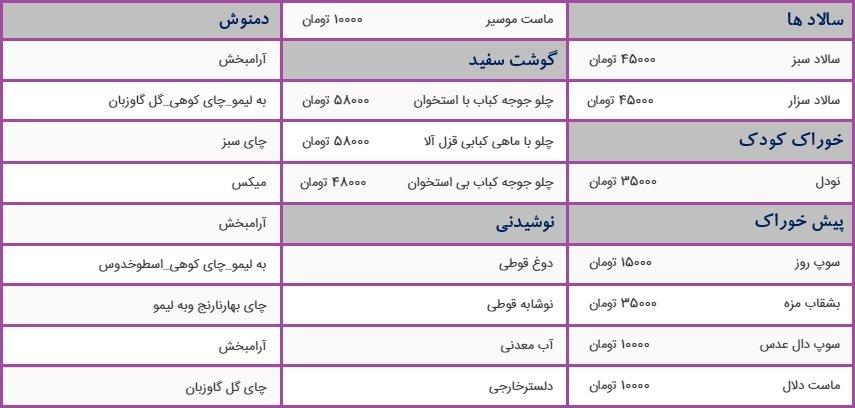 abshar-kharazi-menu-1