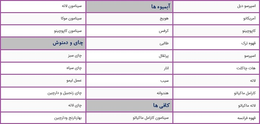 atf-abazar-menu-3