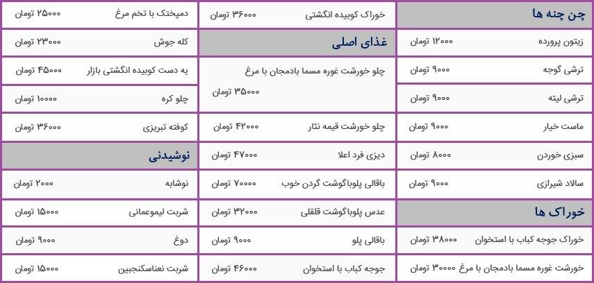 roohi-negarestan-menu-1
