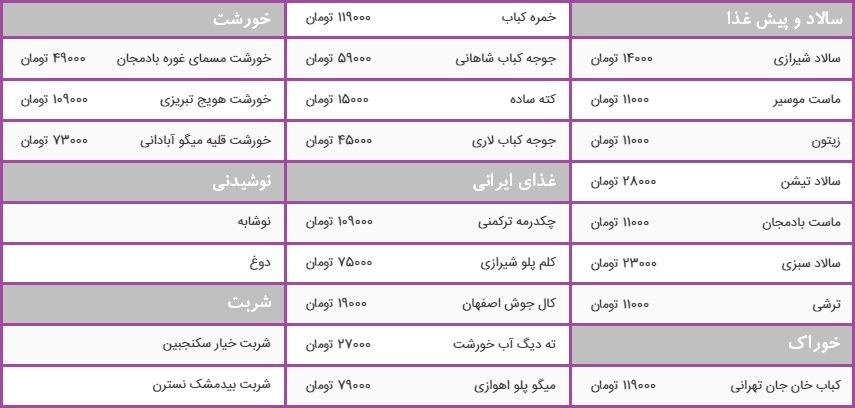 khomre-menu-1