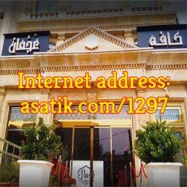 کافه رستوران عجمان تهران