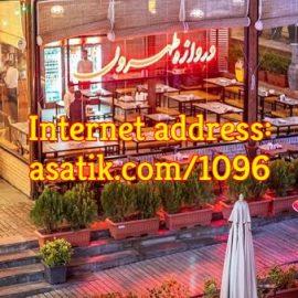 رستوران دروازه طهرون تهران