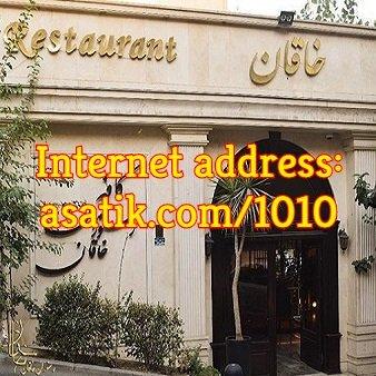 رستوران بین المللی خاقان تهران