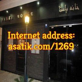 رستوران خانه پاستا تهران