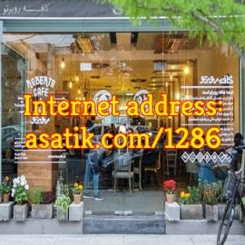 کافه رستوران روبرتو تهران