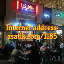 کافه رستوران رولینجا تهران