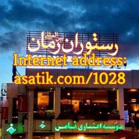 رستوران رمان شهرک غرب تهران