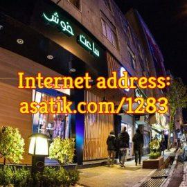 رستوران ساعت خوش تهران