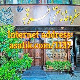 کافه رستوران طرقبه تهران