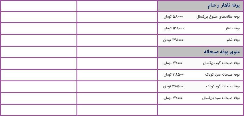 zanbagh-abi-menu-1
