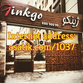رستوران درخت ژینکو تهران