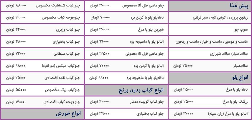 luxe-tehran-menu-1