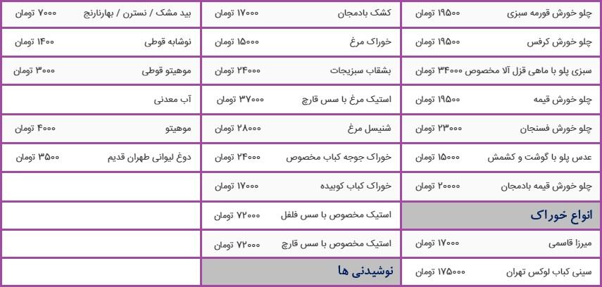 luxe-tehran-menu-2