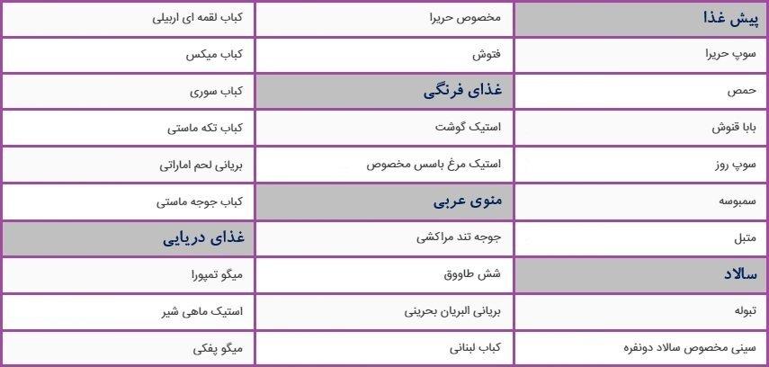 alharira-menu-300