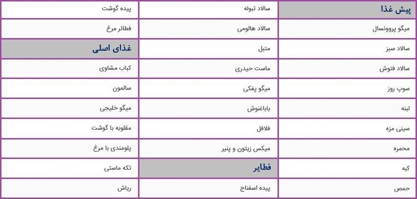 mohanna-tehran-menu-300