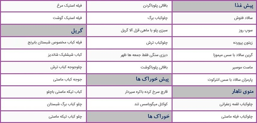 shabestan-menu-300