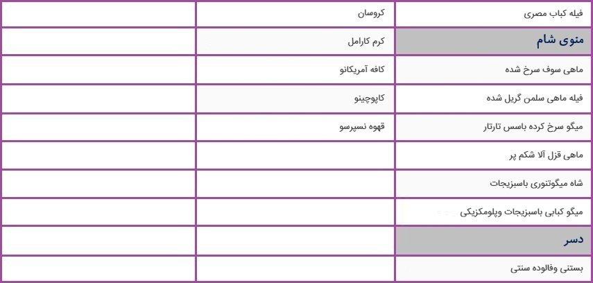 shabestan-menu-301