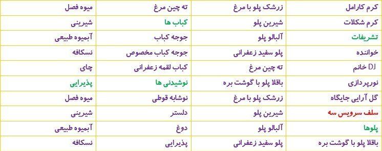 talar-aghdasiyeh-tehran-menu-5