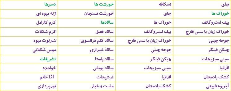 talar-aghdasiyeh-tehran-menu-6