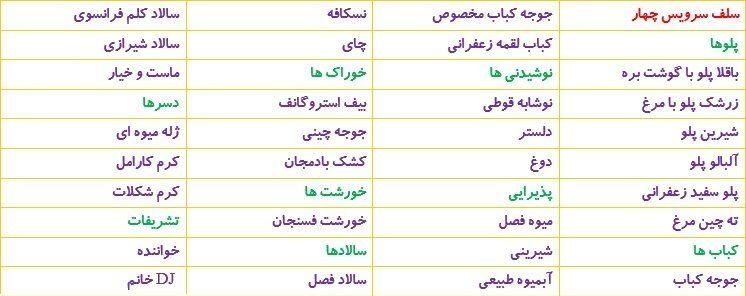 talar-aghdasiyeh-tehran-menu-7