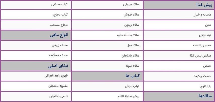 zahed-alaraghi-menu-300