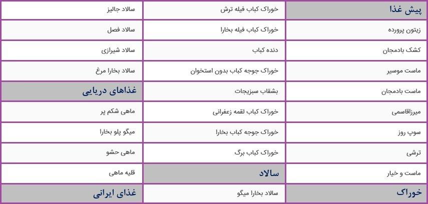 bukhara-menu-100