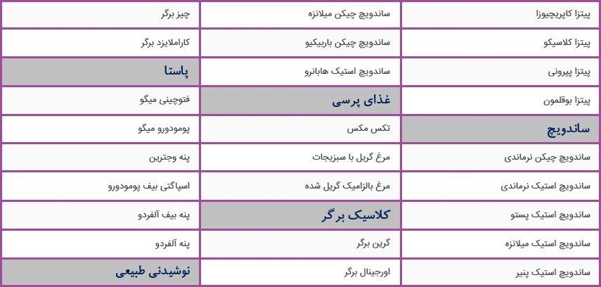 jo-grilled-food-shahrakegharb-menu-102