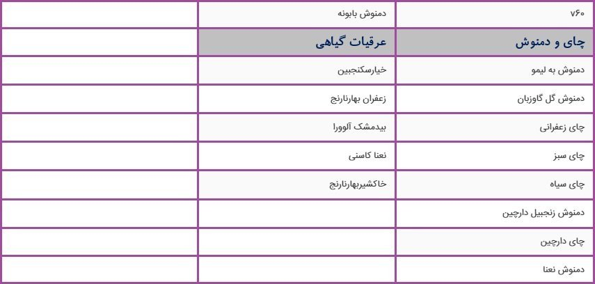 orkideh-arzhantin-menu-103