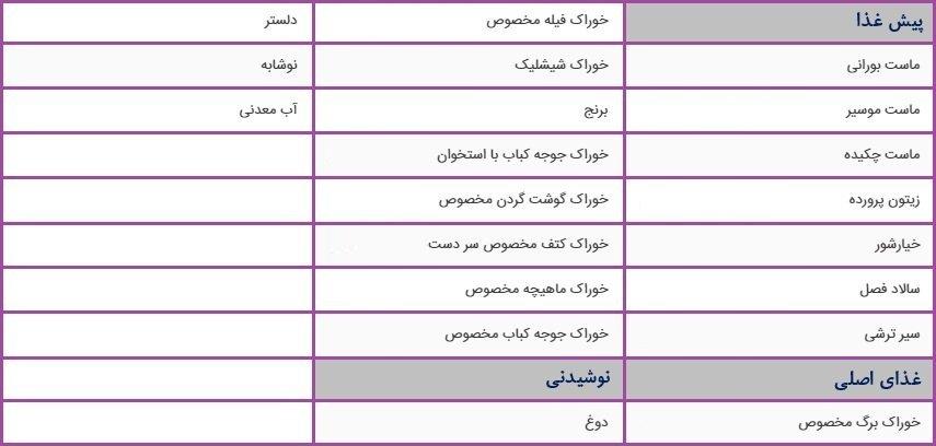 shandiz-jordan-menu-100