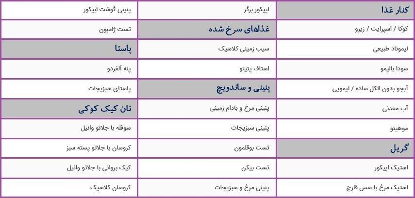 epicure-tehran-menu-50
