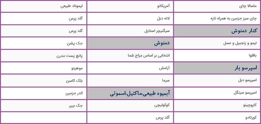 epicure-tehran-menu-52