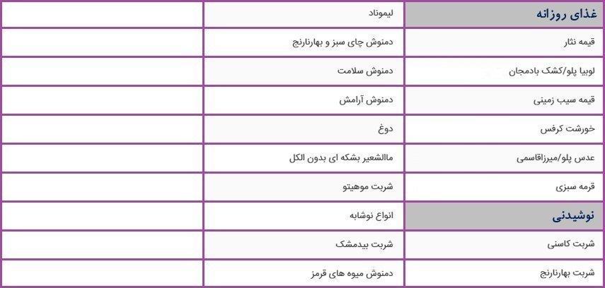 fakhr-tehran-menu-51